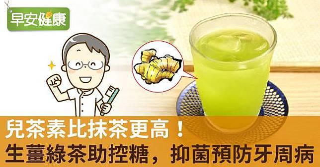 兒茶素比抹茶更高!生薑綠茶助控糖,抑菌預防牙周病