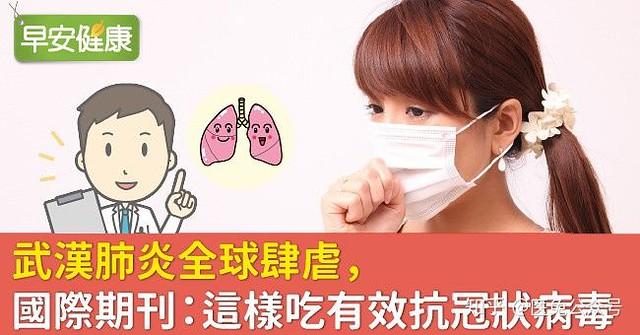 武漢肺炎全球肆虐,國際期刊:這樣吃有效抗冠狀病毒