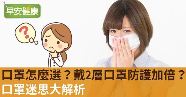 口罩怎麼選?戴2層口罩防護加倍?口罩迷思大解析