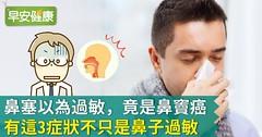 鼻塞以為過敏,竟是鼻竇癌!有這3症狀不只是鼻子過敏