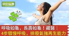 呼吸如龜,長壽如龜!藏醫:4步驟慢呼吸,排出廢氣加強再生能力