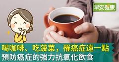 喝咖啡、吃菠菜,離癌症遠一點!預防癌症的強力抗氧化飲食