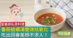 番茄蛤蜊湯雙效抗氧化,吃出回春美顏不求人!