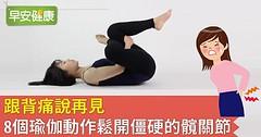 跟背痛說再見,8個瑜伽動作鬆開僵硬的髖關節