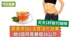 薑黃茶加1法寶活化效果,她3個月竟暴瘦20公斤