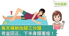 每天橫躺抬腿三分鐘,骨盆回正、下半身跟著瘦!