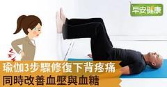 瑜伽3步驟修復下背疼痛,同時改善血壓與血糖