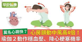 心房顫動中風高4倍!瑜伽2動作穩血壓、降心梗塞機率