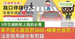 9月交通新制上路前必看!車不讓人最高罰3600,機車也會罰!沒走斑馬線也有罰鍰