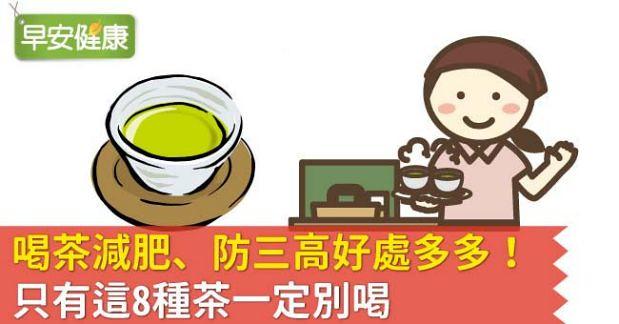 喝茶減肥、防三高好處多多!只有這8種茶一定別喝