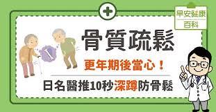 骨質疏鬆:更年期後當心!日名醫推10秒深蹲防骨鬆