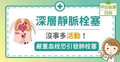 深層靜脈栓塞:沒事多活動!嚴重血栓恐引發肺栓塞