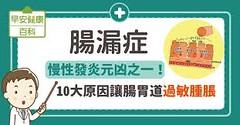 腸漏症:慢性發炎元凶之一!10大原因讓腸胃道過敏腫脹