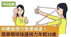 40歲後視力急速減退!簡單眼球操讓視力年輕10歲