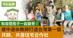和自閉孩子一起變老!建中退休教師打造台灣第一個共耕、共居住宅合作社