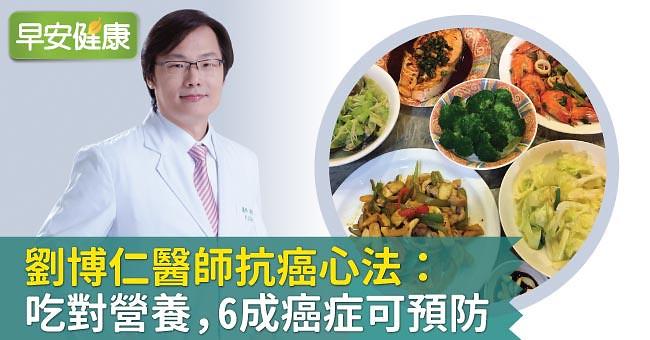 劉博仁醫師親身傳授:吃對營養,6成癌症可預防