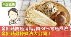 金針菇防癌消脂,降34%胃癌風險!金針菇最棒煮法大公開