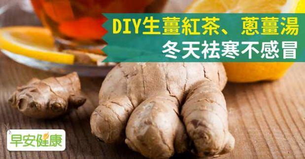 DIY生薑紅茶、蔥薑湯,冬天袪寒不感冒