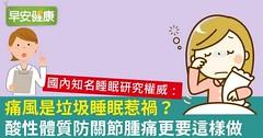 痛風是垃圾睡眠惹禍?5招防尿酸堆積、關節腫痛