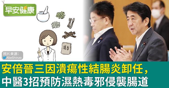 安倍晉三因潰瘍性結腸炎卸任,中醫3招預防濕熱毒邪侵襲腸道 3