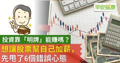 投資靠「明牌」能賺嗎?想讓股票幫自己加薪,先甩了6個錯誤心態