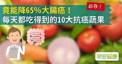 竟能降65%大腸癌!每天都吃得到的10大抗癌蔬果