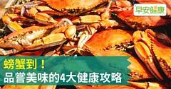 螃蟹到!品嚐美味的4大健康攻略