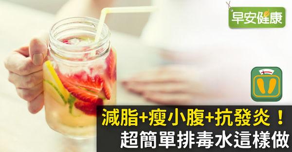減脂+瘦小腹+抗發炎!超簡單排毒水這樣做