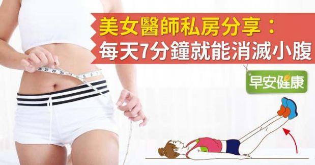 美女醫師私房分享:每天7分鐘就能消滅小腹