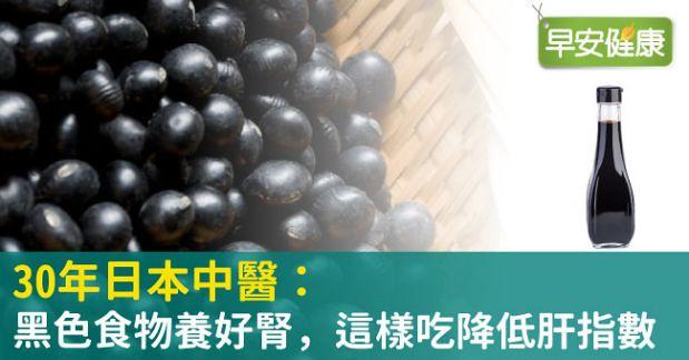 30年日本中醫:黑色食物養好腎,這樣吃降低肝指數