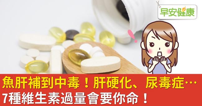 魚肝補到中毒!肝硬化、尿毒症…7種維生素過量會要你命! 1