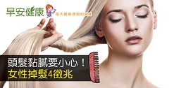 頭髮黏膩要小心!女性掉髮4徵兆