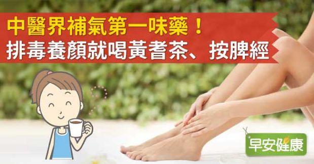 中醫界補氣第一味藥!排毒養顏就喝黃耆茶、按脾經