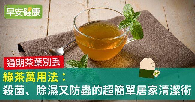 綠茶萬用法:殺菌、除濕又防蟲的超簡單居家清潔術