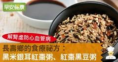 長壽鄉的食療祕方:黑米銀耳紅棗粥、紅棗黑豆粥
