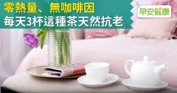 南非國寶茶零熱量、無咖啡因,每天3杯天然抗老