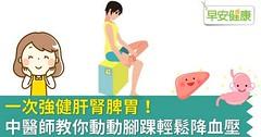 一次強健肝腎脾胃!中醫師教你動動腳踝輕鬆降血壓