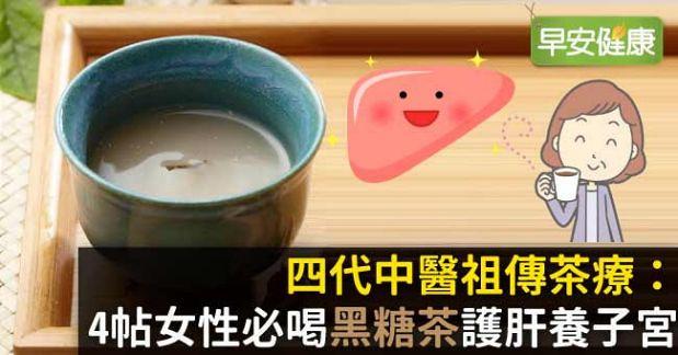 四代中醫祖傳茶療:4帖女性必喝「黑糖茶」護肝養子宮
