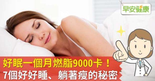 好眠一個月燃脂9000卡!7個好好睡、躺著瘦的秘密