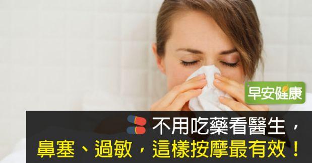 不用吃藥看醫生,鼻塞、過敏,這樣按摩最有效!