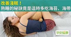 改善淺眠!熟睡的秘訣竟是這時多吃海苔、海帶