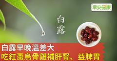 白露早晚溫差大 吃紅棗烏骨雞補肝腎、益脾胃