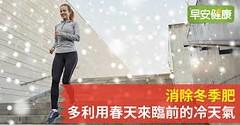 消除冬季肥 多利用春天來臨前的冷天氣