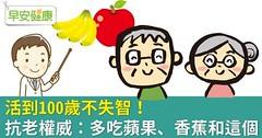 活到100歲不失智!抗老權威:多吃蘋果、香蕉和這個