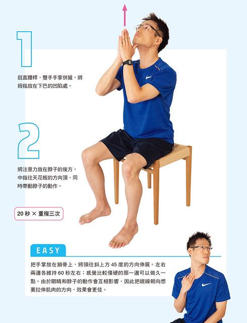 消除頸部痠痛的伸展動作