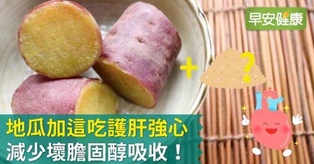 地瓜加這吃護肝強心、減少壞膽固醇吸收!