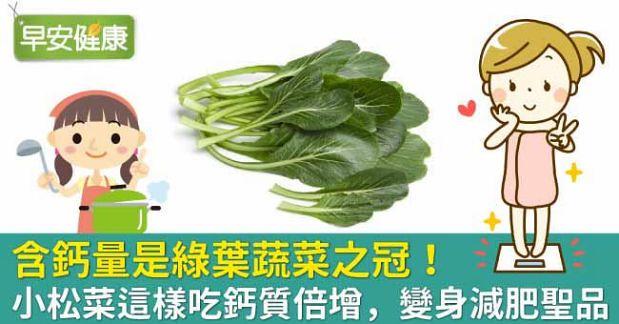 小松菜含鈣量高、助減肥!小松菜食譜這樣煮