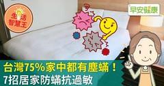 台灣75%家中都有塵蟎!7招居家防蟎抗過敏