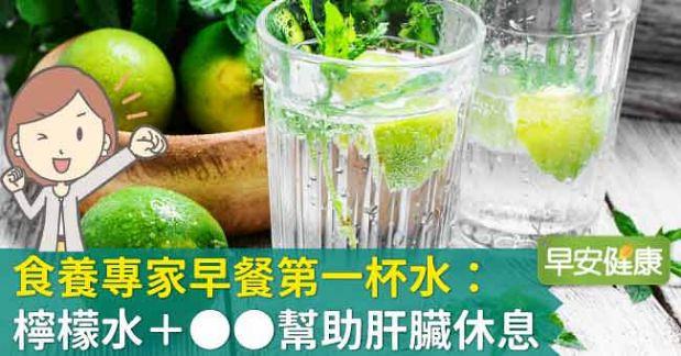 食養專家早餐第一杯水:檸檬水+OO幫助肝臟休息