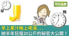早上果汁晚上喝湯...她半年狂瘦20公斤的秘密大公開!